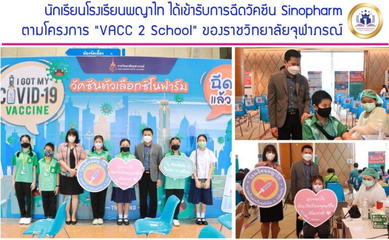 """นักเรียนโรงเรียนพญาไท ได้เข้ารับการฉีดวัคซีน Sinopharm ตามโครงการ """"VACC 2 School"""" ของราชวิทยาลัยจุฬาภรณ์"""