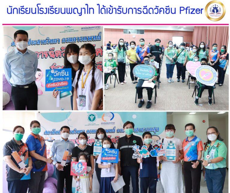 นักเรียนโรงเรียนพญาไท ได้เข้ารับการฉีดวัคซีน Pfizer